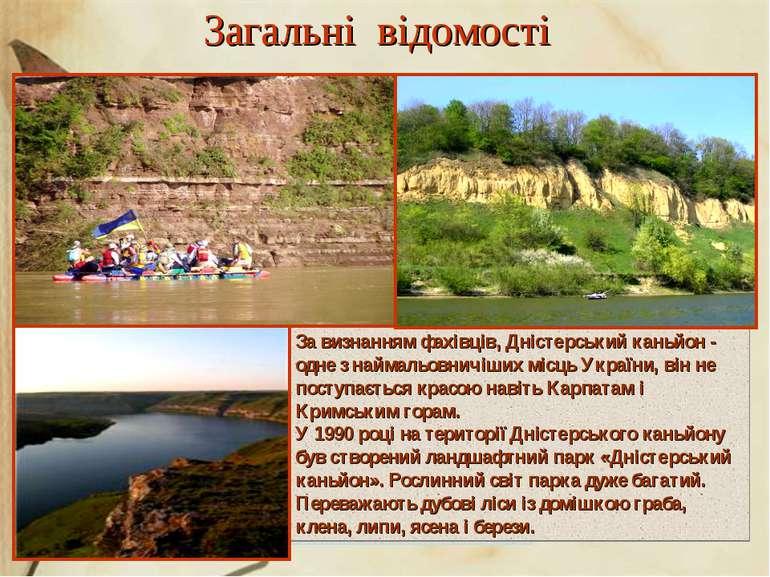 Загальні відомості Дністровський каньйон - найбільший каньйон в Україні і оди...