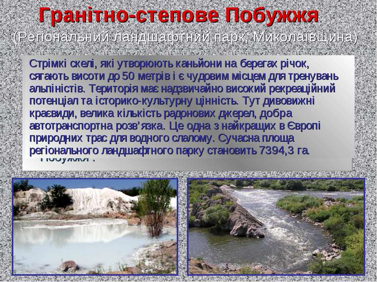 Гранітно-степове Побужжя (Регіональний ландшафтний парк, Миколаївщина) Долину...