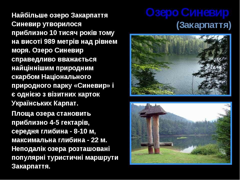 Озеро Синевир (Закарпаття) Найбільше озеро Закарпаття Синевир утворилося приб...