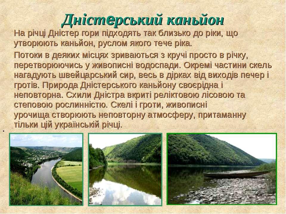 Дністерський каньйон На річці Дністер гори підходять так близькодо ріки, що ...