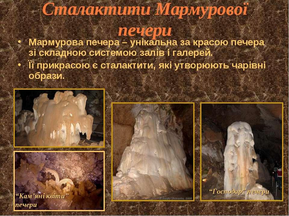 Сталактити Мармурової печери Мармурова печера – унікальна за красою печера зі...