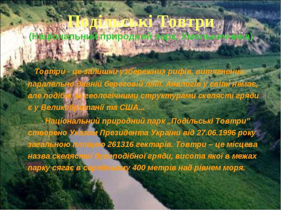 Подільські Товтри (Національний природний парк, Хмельниччина) Товтри - це зал...