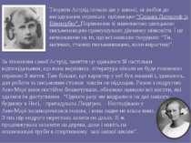 Творити Астрід почала ще у школі, за любов до вигадування отримала прізвисько...