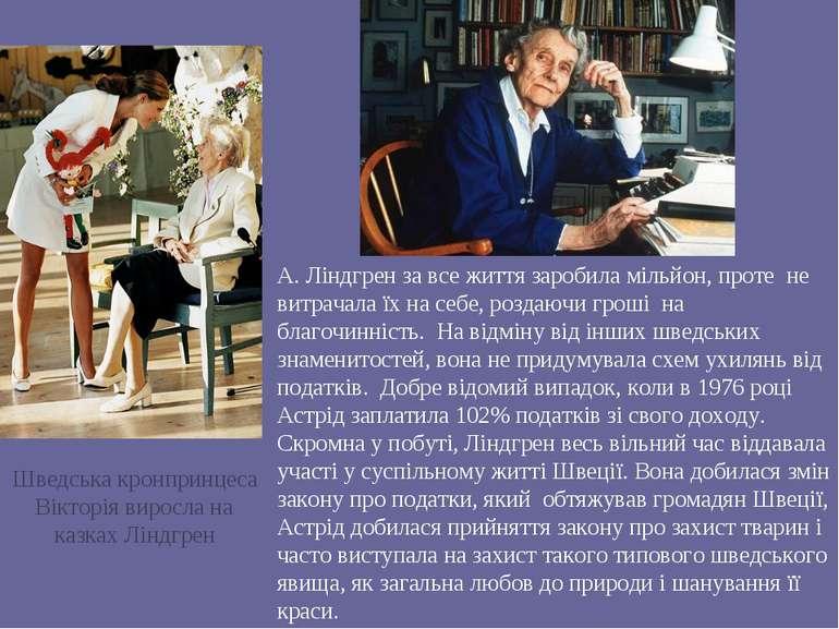 А. Ліндгрен за все життя заробила мільйон, проте не витрачала їх на себе, роз...