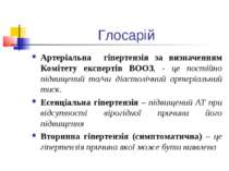 Глосарій Артеріальна гіпертензія за визначенням Комітету експертів ВООЗ, - це...