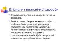 Етіологія гіпертонічної хвороби Етіологія гіпертонічної хвороби точно не з'яс...