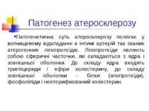 Патогенез атеросклерозу Патогенетична суть атеросклерозу полягає у вогнищевом...