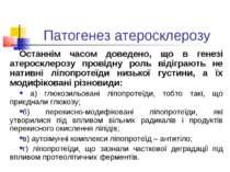 Патогенез атеросклерозу Останнім часом доведено, що в генезі атеросклерозу пр...