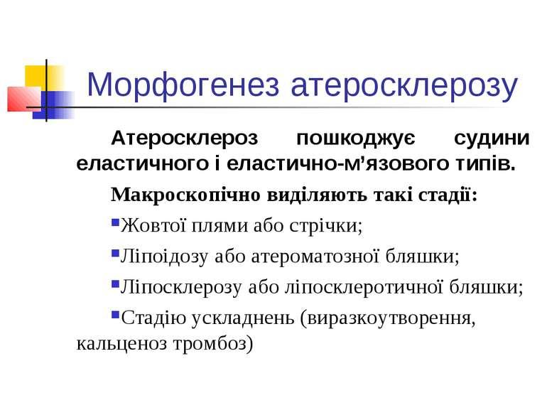 Морфогенез атеросклерозу Атеросклероз пошкоджує судини еластичного і еластичн...