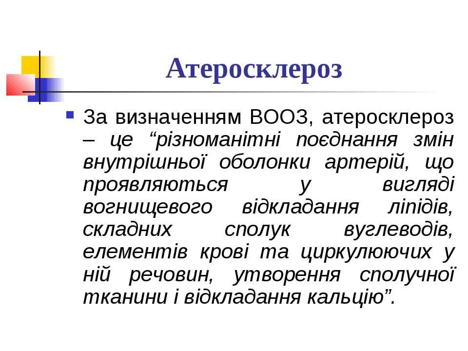 """Атеросклероз За визначенням ВООЗ, атеросклероз – це """"різноманітні поєднання з..."""