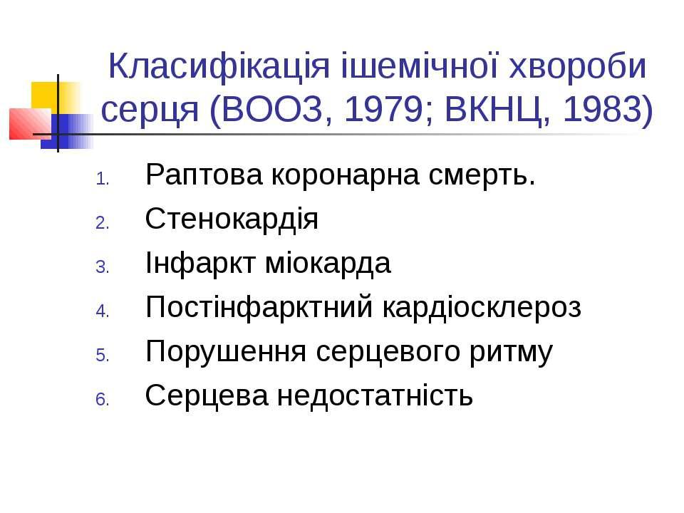Класифікація ішемічної хвороби серця (ВООЗ, 1979; ВКНЦ, 1983) Раптова коронар...