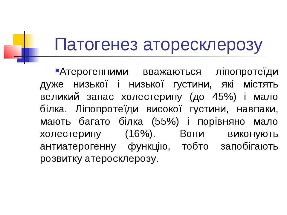 Патогенез аторесклерозу Атерогенними вважаються ліпопротеїди дуже низької і н...
