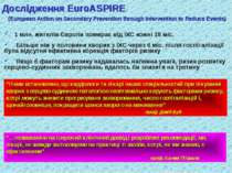 Дослідження EuroASPIRE (European Action on Secondary Prevention through Inter...