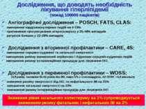 Дослідження, що доводять необхідність лікування гіперліпідемії (понад 100000 ...