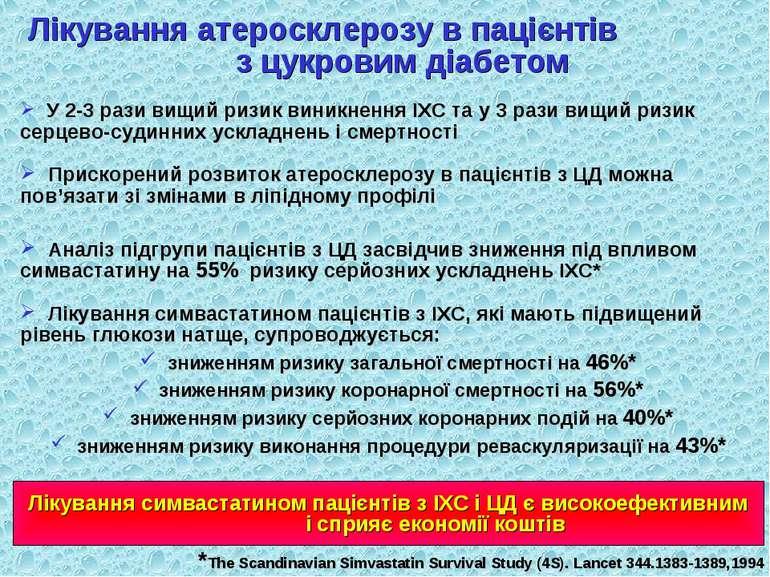 Лікування атеросклерозу в пацієнтів з цукровим діабетом У 2-3 рази вищий ризи...