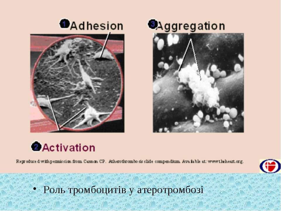 Роль тромбоцитiв у атеротромбозi