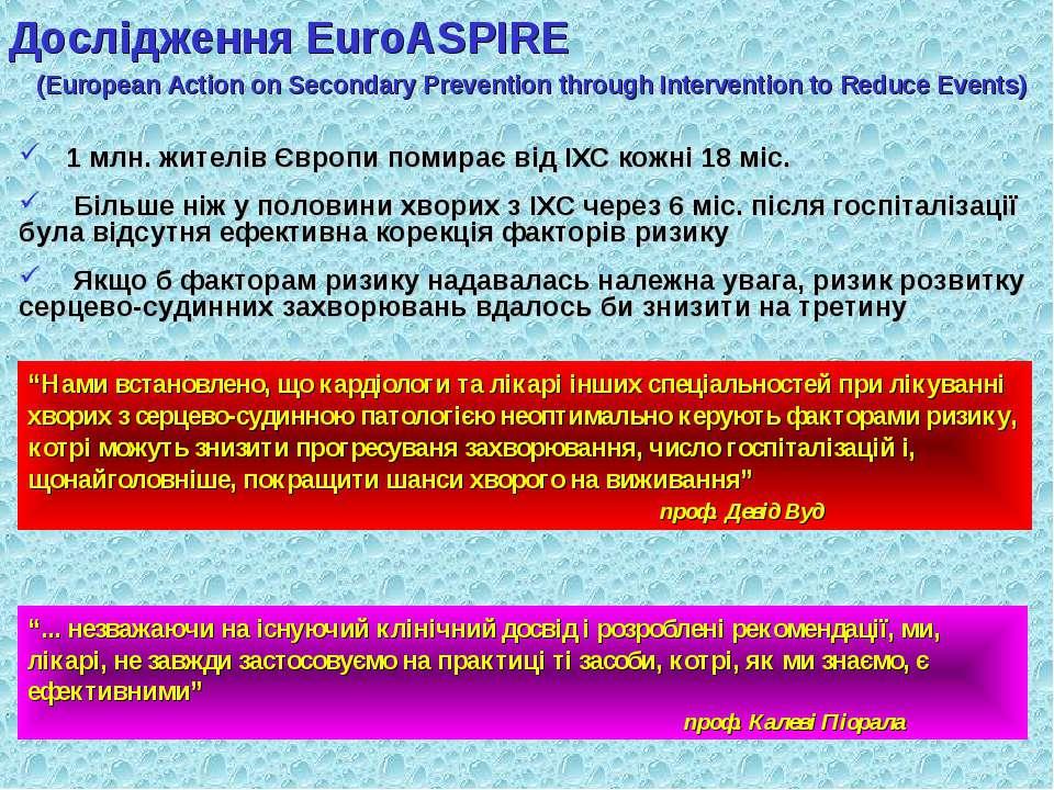 Дослідження EuroASPIRE (European Action on Secondary Prevention through Inter...