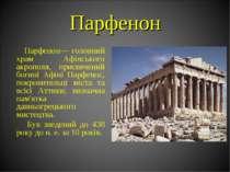 Парфенон Парфенон— головний храм Афінського акрополя, присвячений богині Афін...