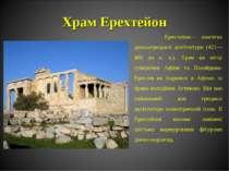 Храм Ерехтейон Ерехтейон— пам'ятка давньогрецької архітектури (421—406 до н. ...