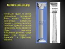 Іонійський ордер  Іонійський ордер за своїми пропорціями стрункіший. Його ко...