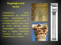 Коринфський ордер  Корінфський ордер відрізняється від іонічного своїми проп...