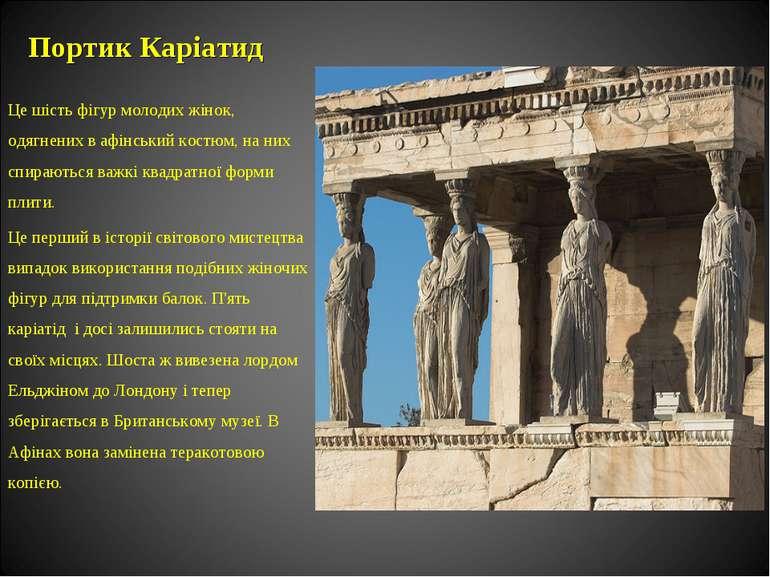 Портик Каріатид Це шість фігур молодих жінок, одягнених в афінський костюм, н...