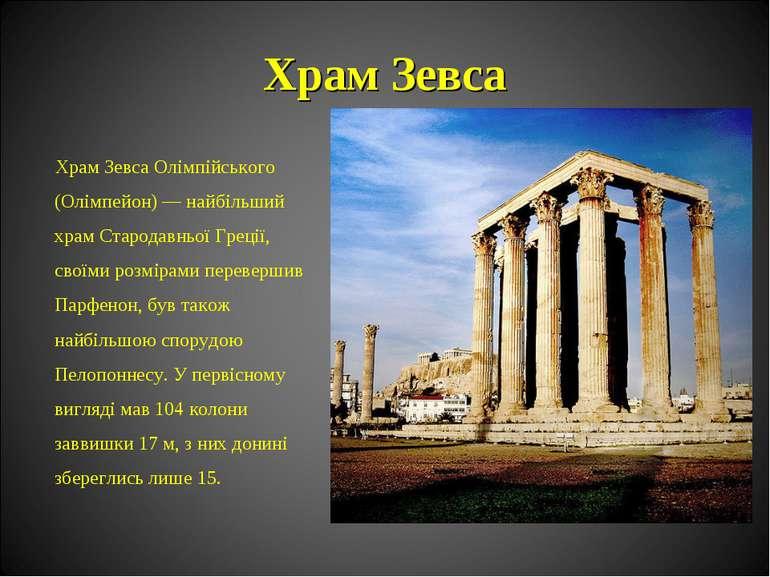 Храм Зевса Храм Зевса Олімпійського (Олімпейон) — найбільший храм Стародавньо...