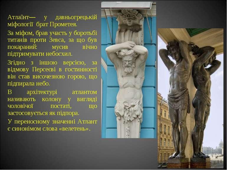 Атла нт— у давньогрецькій міфології брат Прометея. За міфом, брав участь у бо...