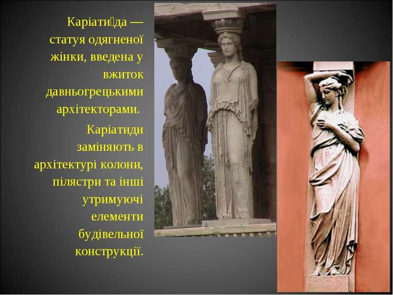 Каріати да — статуя одягненої жінки, введена у вжиток давньогрецькими архітек...