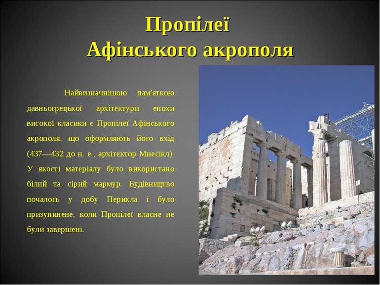 Пропілеї Афінського акрополя Найвизначнішою пам'яткою давньогрецької архітект...