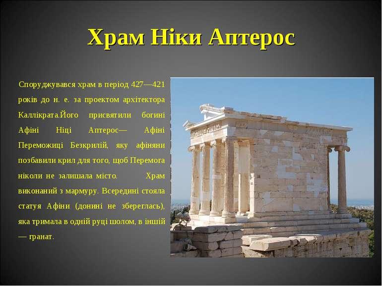 Храм Ніки Аптерос Споруджувався храм в період 427—421 років до н. е. за проек...
