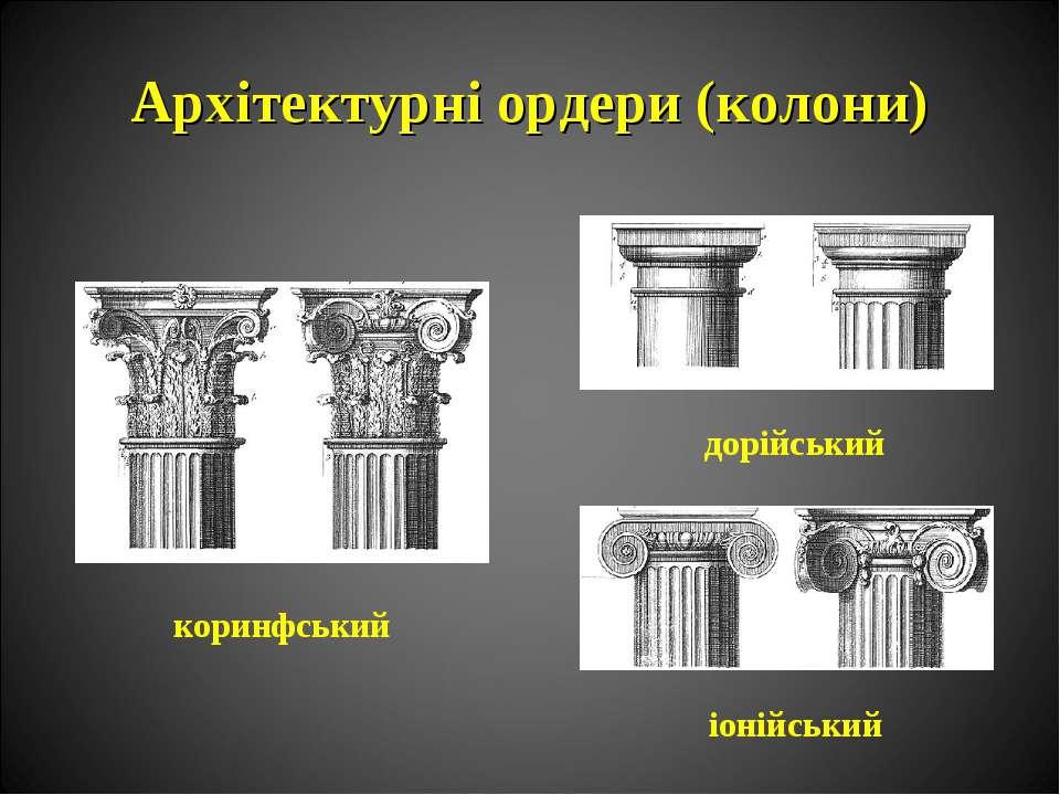 Архітектурні ордери (колони) коринфський дорійський іонійський