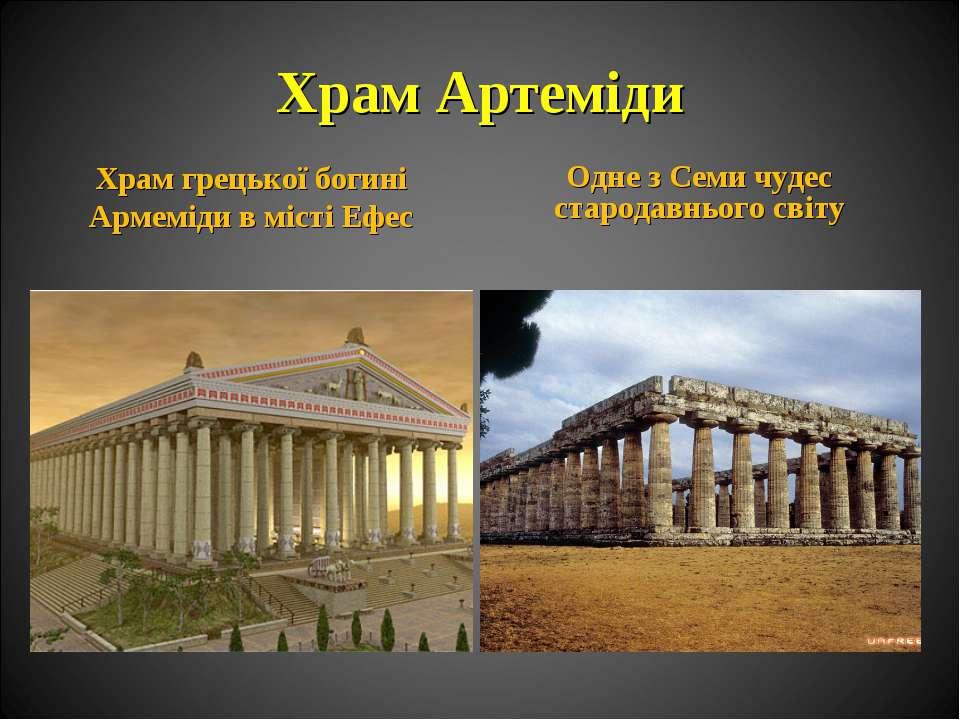 Храм Артеміди Храм грецької богині Армеміди в місті Ефес Одне з Семи чудес ст...