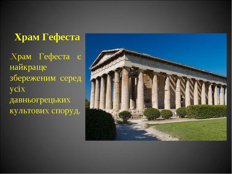 Храм Гефеста .Храм Гефеста є найкраще збереженим серед усіх давньогрецьких ку...