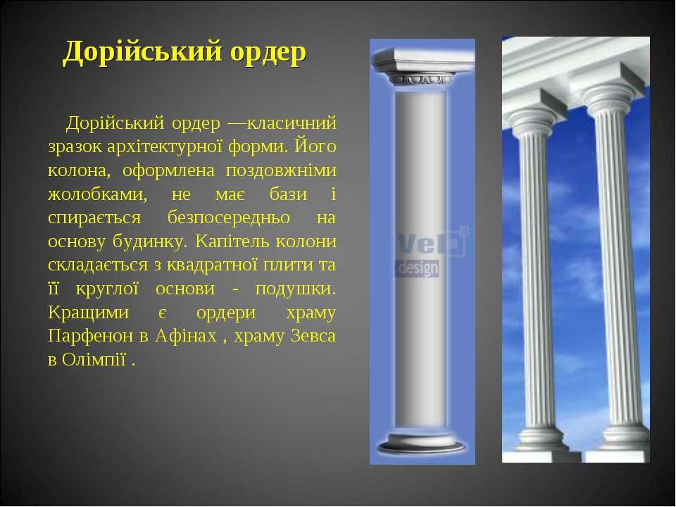 Дорійський ордер  Дорійський ордер —класичний зразок архітектурної форми. Йо...