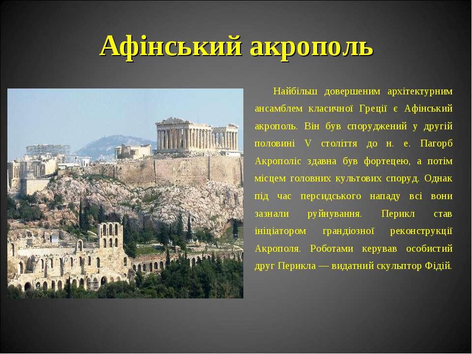 Афінський акрополь Найбільш довершеним архітектурним ансамблем класичної Грец...