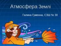 Атмосфера Землі Галина Гуменна, СЗШ № 30