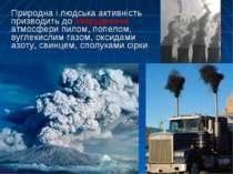 Природна і людська активність призводить до забруднення атмосфери пилом, попе...