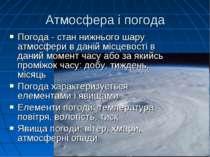 Атмосфера і погода Погода - стан нижнього шару атмосфери в даній місцевості в...