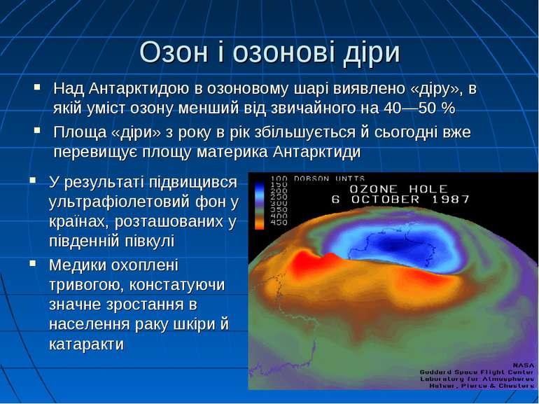 Озон і озонові діри Над Антарктидою в озоновому шарі виявлено «діру», в якій ...