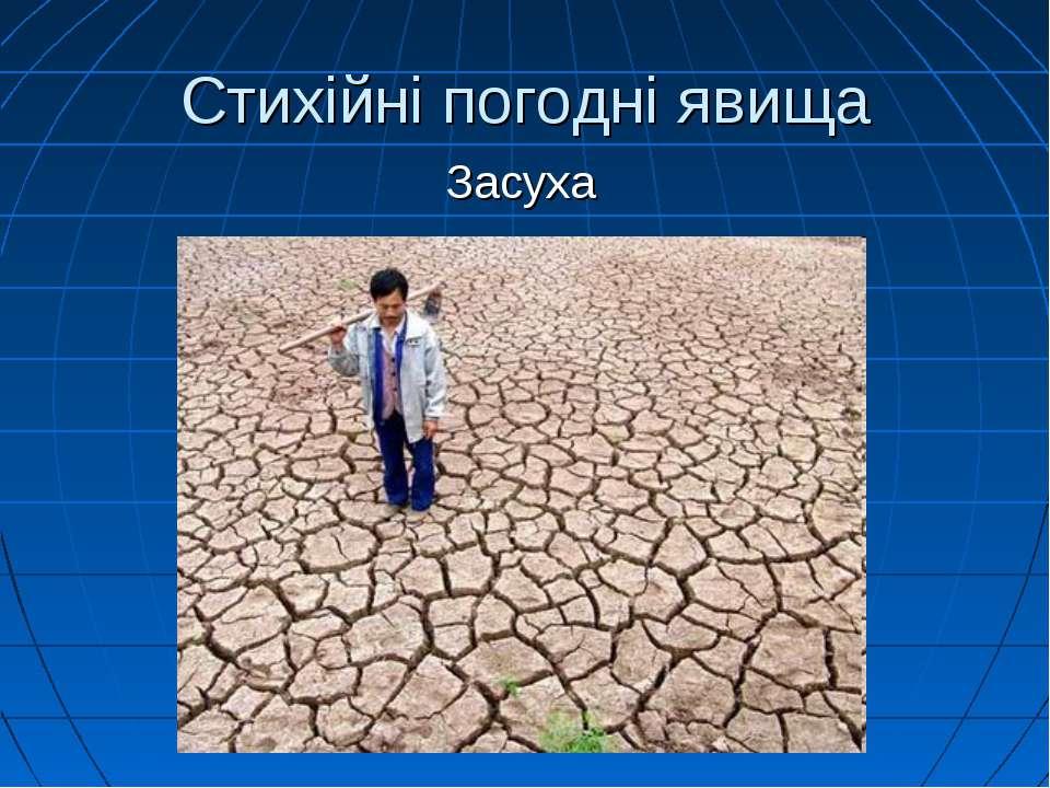 Стихійні погодні явища Засуха