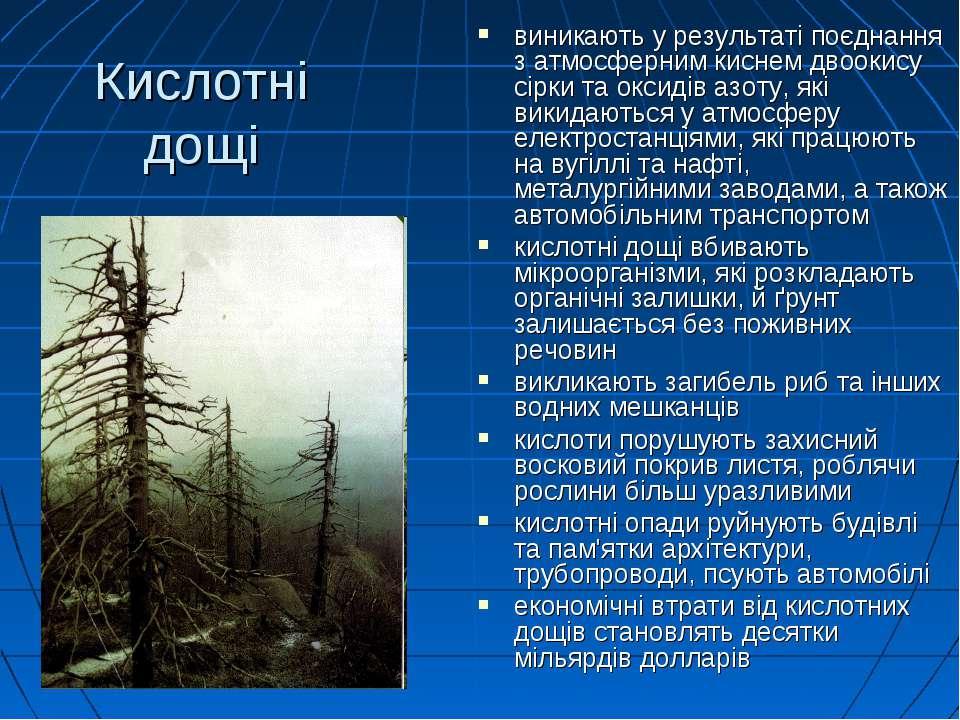 Кислотні дощі виникають у результаті поєднання з атмосферним киснем двоокису ...