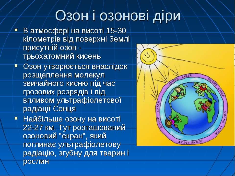 Озон і озонові діри В атмосфері на висоті 15-30 кілометрів від поверхні Землі...