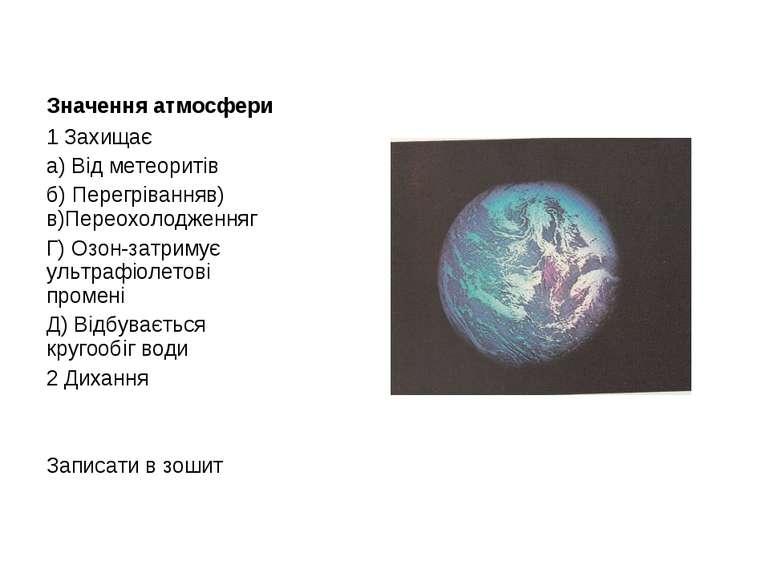 Значення атмосфери 1 Захищає а) Від метеоритів б) Перегріванняв) в)Переохолод...