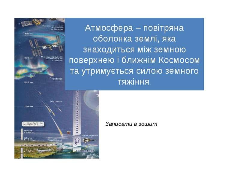 Атмосфера – повітряна оболонка землі, яка знаходиться між земною поверхнею і ...