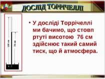 У досліді Торрічеллі ми бачимо, що стовп ртуті висотою 76 см здійснює такий с...
