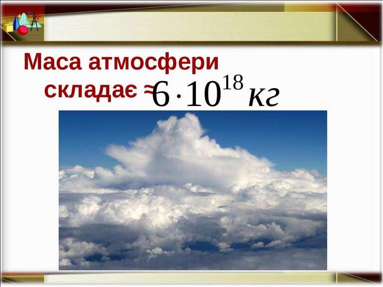 Маса атмосфери складає ≈ http://aida.ucoz.ru