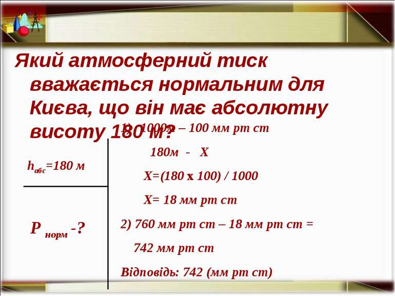 Який атмосферний тиск вважається нормальним для Києва, що він має абсолютну в...