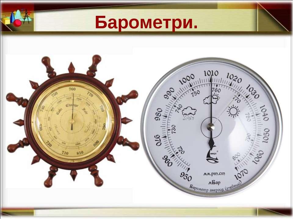 Барометри. http://aida.ucoz.ru
