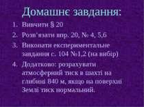 Домашнє завдання: Вивчити § 20 Розв'язати впр. 20, № 4, 5,6 Виконати експерим...